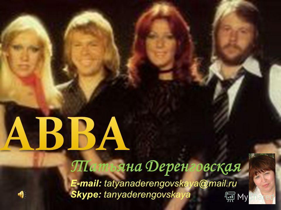 Татьяна Деренговская E-mail: tatyanaderengovskaya@mail.ru Skype: tanyaderengovskaya