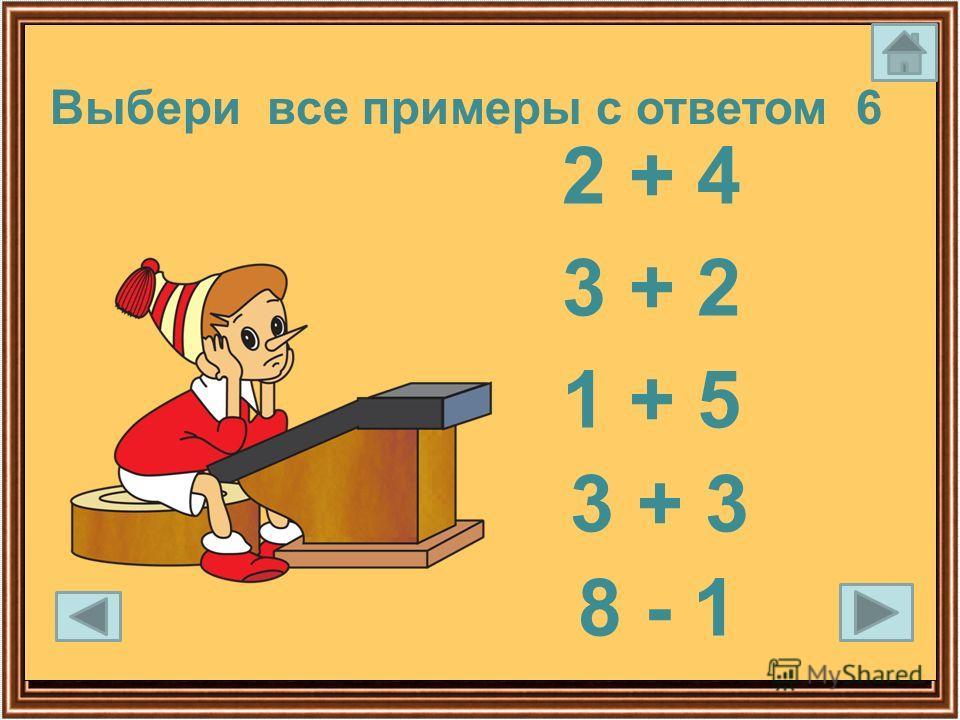2 + 4 3 + 3 1 + 5 3 + 2 8 - 1 Выбери все примеры с ответом 6