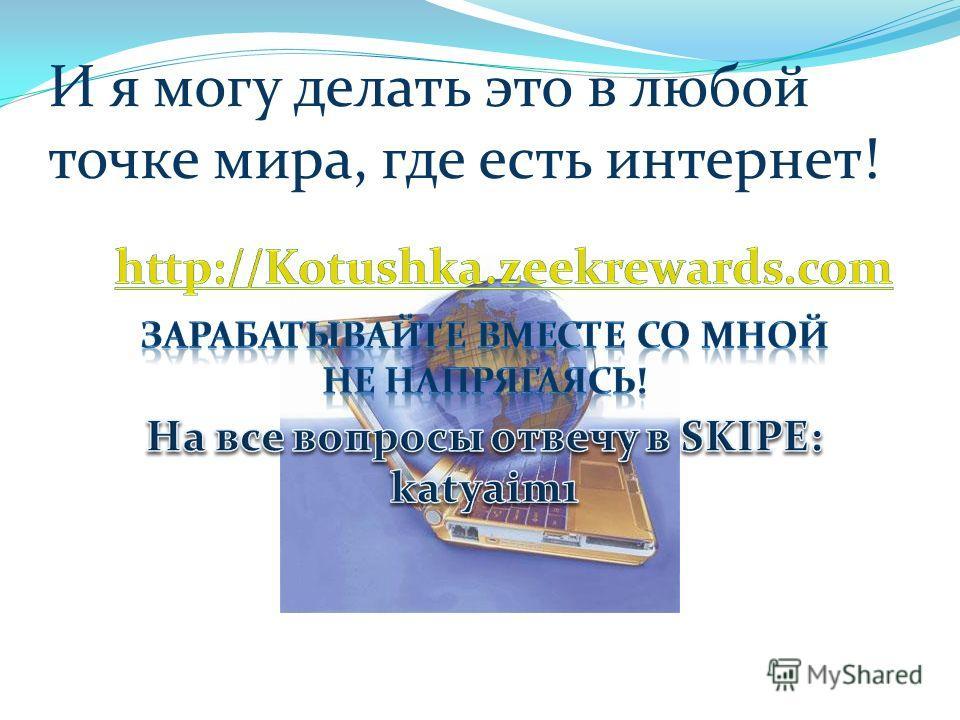 Зарабатывать в нем! http://Kotushka.zeekrewards.com