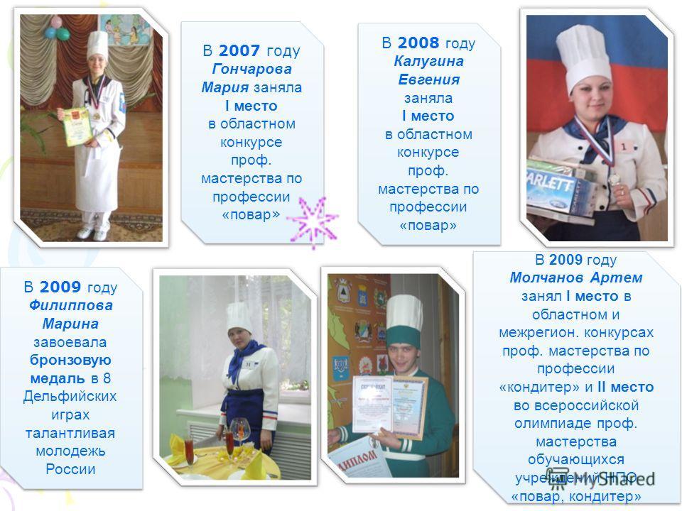 В 2007 году Гончарова Мария заняла I место в областном конкурсе проф. мастерства по профессии «повар » В 2007 году Гончарова Мария заняла I место в областном конкурсе проф. мастерства по профессии «повар » В 2008 году Калугина Евгения заняла I место