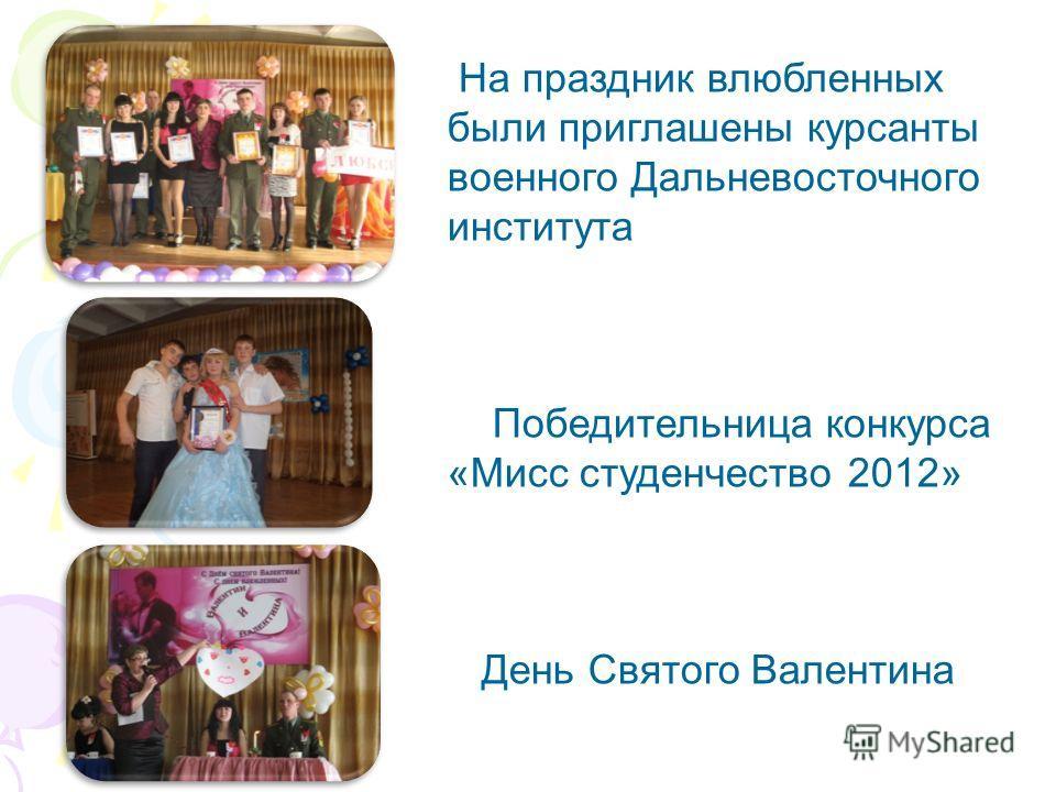 На праздник влюбленных были приглашены курсанты военного Дальневосточного института Победительница конкурса «Мисс студенчество 2012» День Святого Валентина
