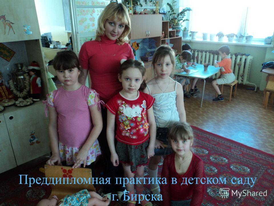 Преддипломная практика в детском саду г. Бирска