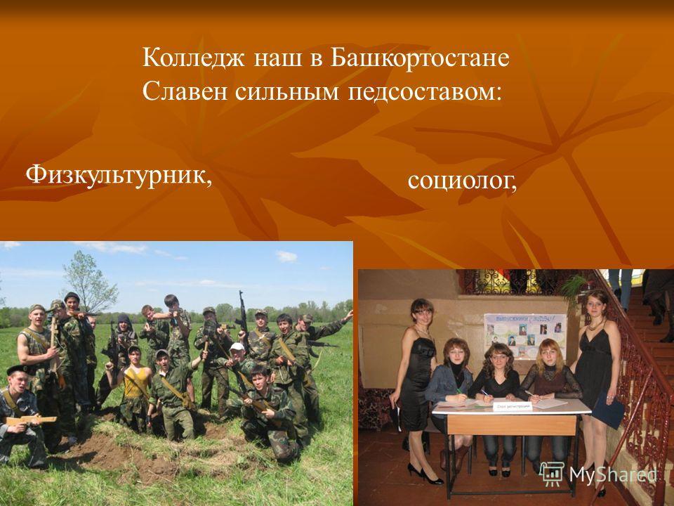 Колледж наш в Башкортостане Славен сильным педсоставом: Физкультурник, социолог,