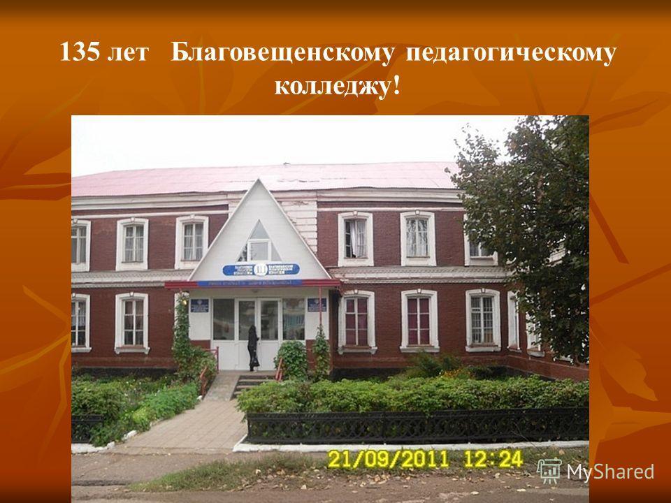 135 лет Благовещенскому педагогическому колледжу!