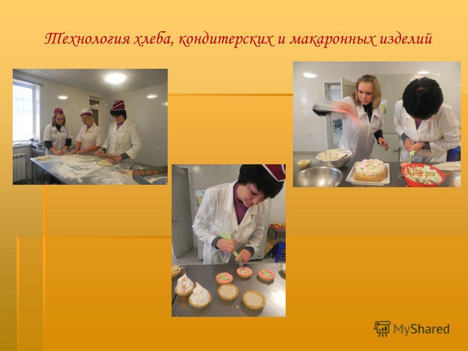 Технология хлеба, кондитерских и макаронных изделий