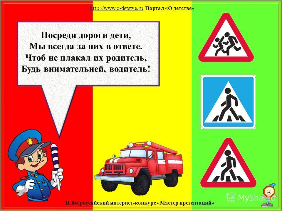 Коли вам нужна еда, То пожалуйте сюда. Эй, шофер, внимание! Скоро пункт питания! II Всероссийский интернет-конкурс «Мастер презентаций» http://www.o-detstve.ru Портал «О детстве» http://www.o-detstve.ru