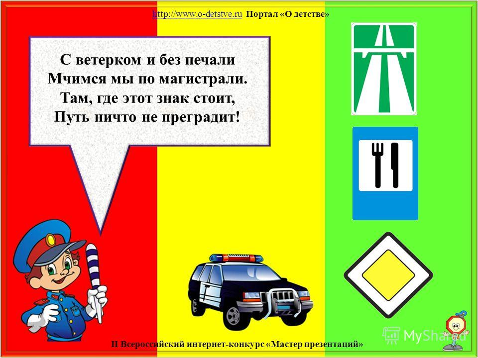 Эй, водитель, не зевай! Ходит впереди трамвай. Ты притормози немножко, Уступи ему дорожку. II Всероссийский интернет-конкурс «Мастер презентаций» http://www.o-detstve.ru Портал «О детстве» http://www.o-detstve.ru