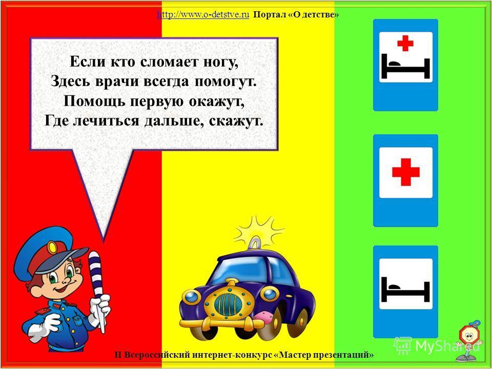 Этот знак ну очень строгий, Коль стоит он на дороге. Говорит он нам: Друзья, Ездить здесь совсем нельзя! II Всероссийский интернет-конкурс «Мастер презентаций» http://www.o-detstve.ru Портал «О детстве» http://www.o-detstve.ru