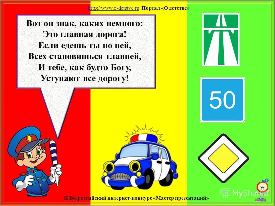 Ты, шофер, не торопись, Видишь знак, остановись! Прежде чем продолжить путь, Осмотреться не забудь. II Всероссийский интернет-конкурс «Мастер презентаций» http://www.o-detstve.ru Портал «О детстве» http://www.o-detstve.ru