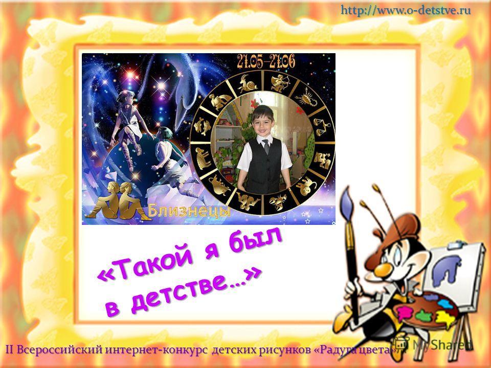 «Такой я был в детстве…» http://www.o-detstve.ru II Всероссийский интернет-конкурс детских рисунков «Радуга цвета»