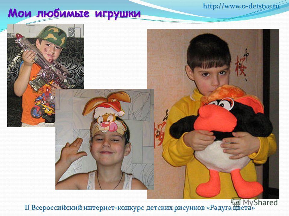 http://www.o-detstve.ru II Всероссийский интернет-конкурс детских рисунков «Радуга цвета» Мои любимые игрушки