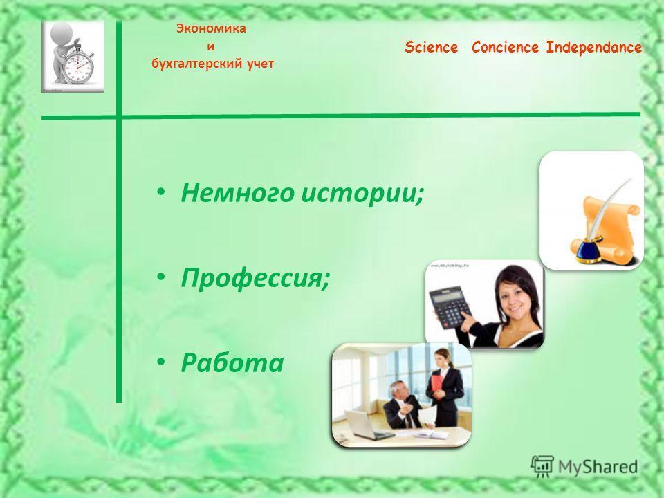 Немного истории; Профессия; Работа Экономика и бухгалтерский учет Science Concience Independance