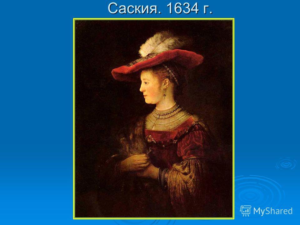 Саския. 1634 г.