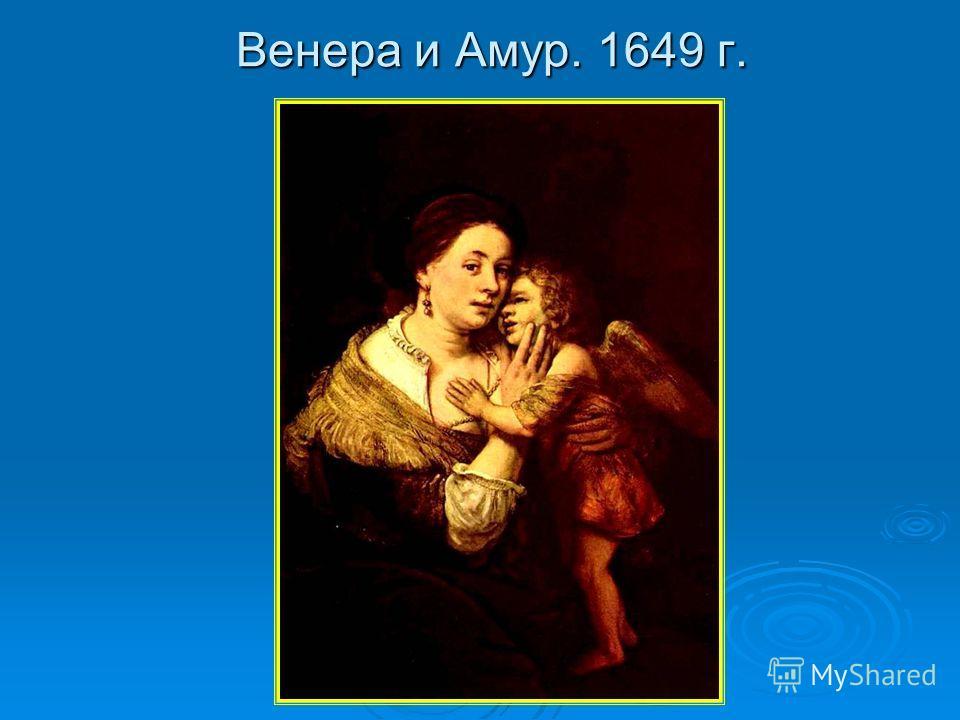 Венера и Амур. 1649 г.