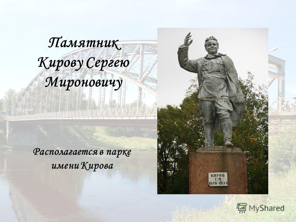 Памятник Кирову Сергею Мироновичу Располагается в парке имени Кирова