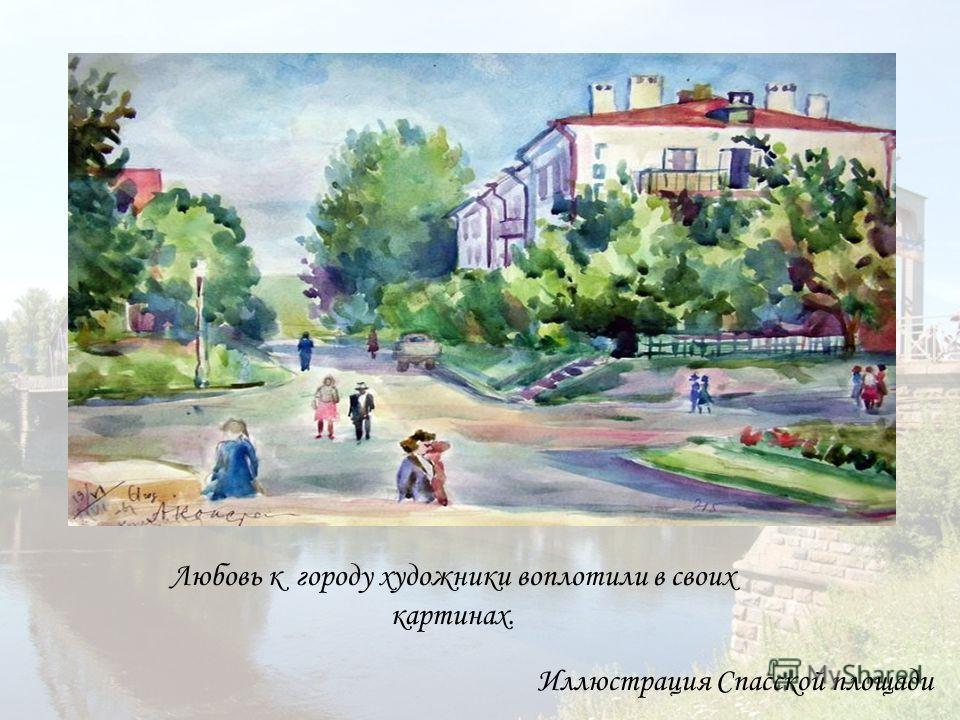 Любовь к городу художники воплотили в своих картинах. Иллюстрация Спасской площади
