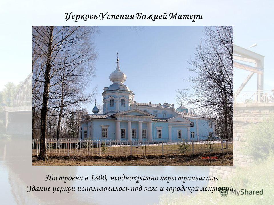 Церковь Успения Божией Матери Построена в 1800, неоднократно перестраивалась. Здание церкви использовалось под загс и городской лекторий.