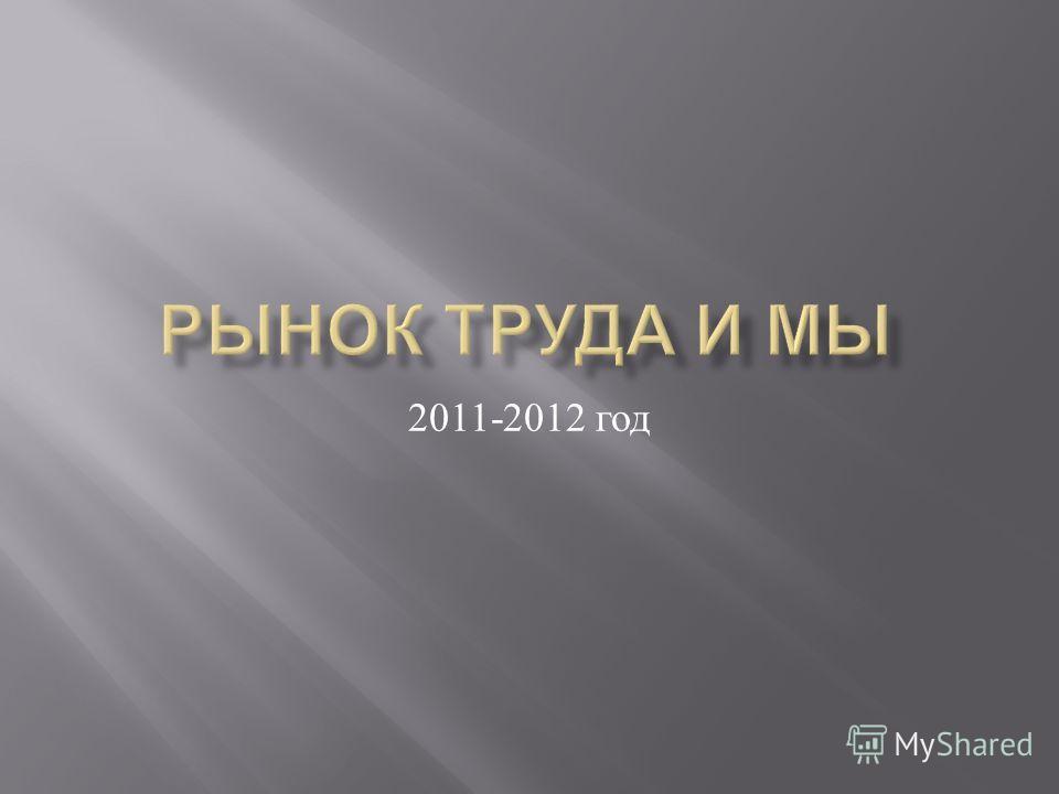 2011-2012 год