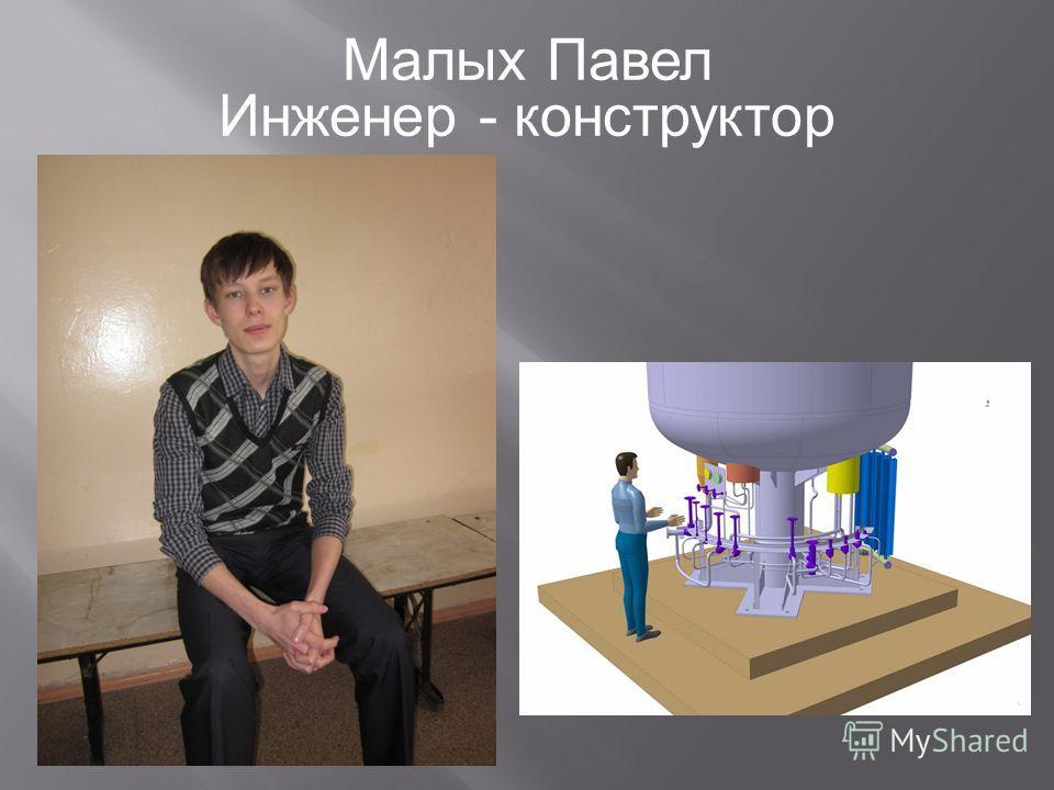 Малых Павел Инженер - конструктор