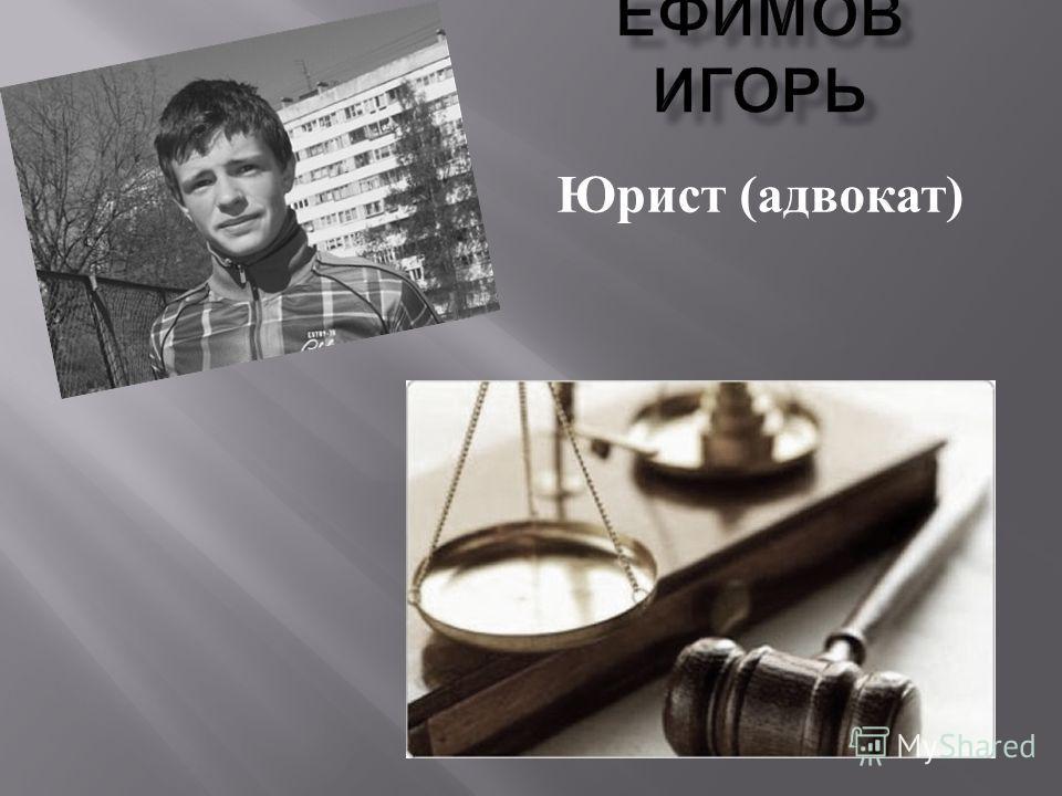 Юрист ( адвокат )