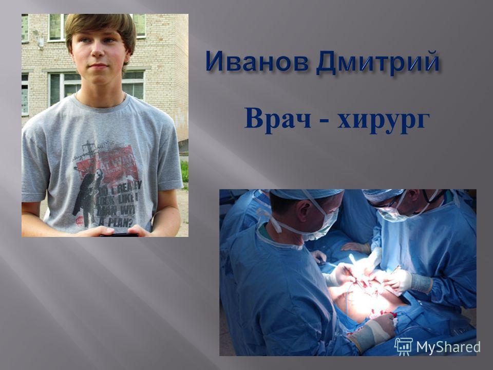 Врач - хирург