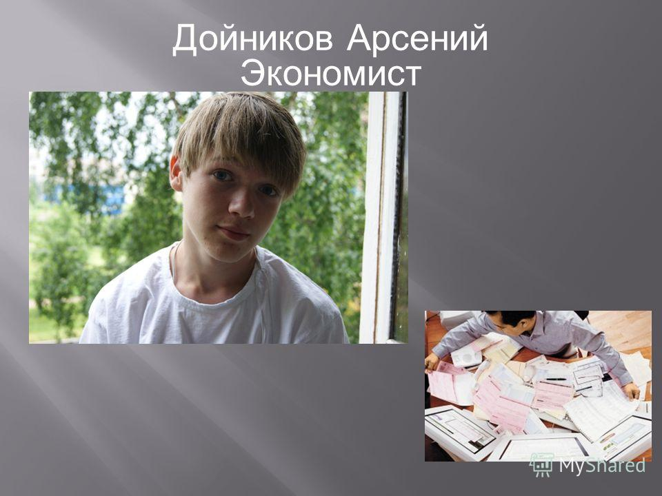 Дойников Арсений Экономист