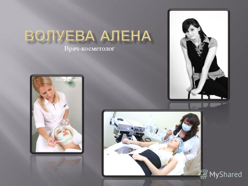 Врач - косметолог