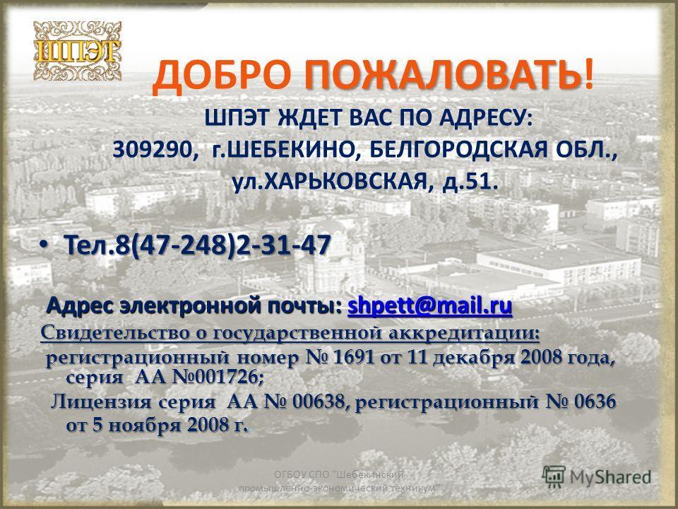 Тел.8(47-248)2-31-47 Тел.8(47-248)2-31-47 Адрес электронной почты: shpett@mail.ru Адрес электронной почты: shpett@mail.rushpett@mail.ru Свидетельство о государственной аккредитации: регистрационный номер 1691 от 11 декабря 2008 года, серия АА 001726;