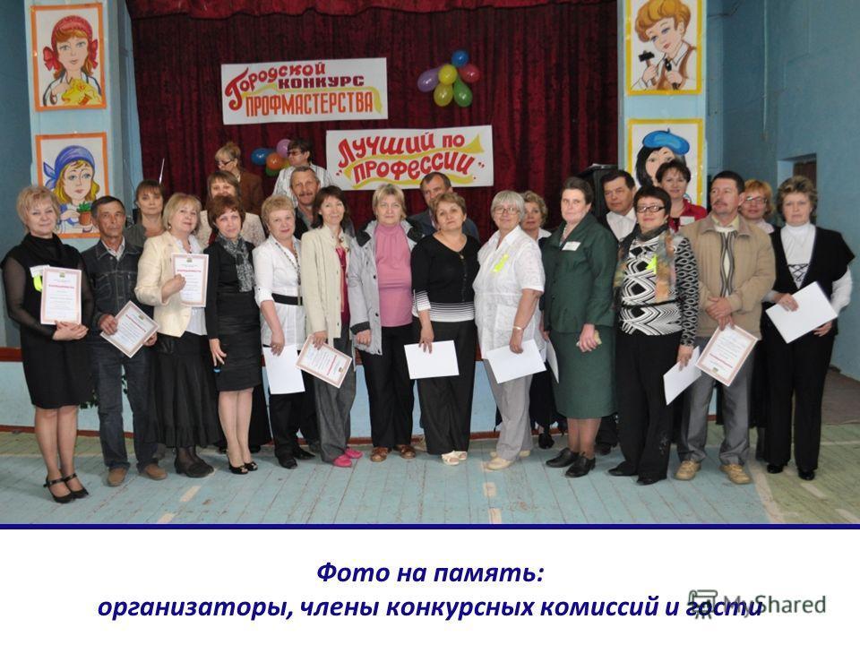 Фото на память: организаторы, члены конкурсных комиссий и гости