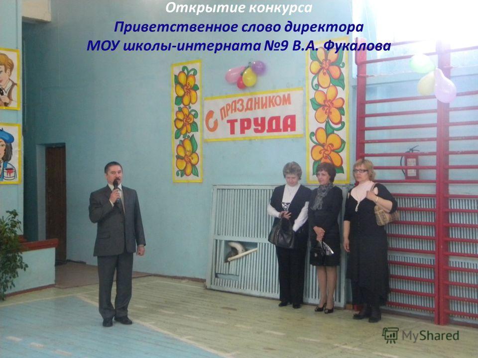 Открытие конкурса Приветственное слово директора МОУ школы - интерната 9 В. А. Фукалова