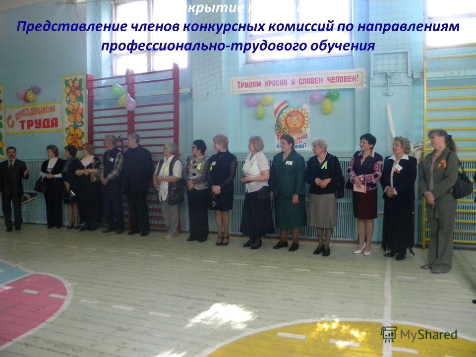 Открытие конкурса Представление членов конкурсных комиссий по направлениям профессионально - трудового обучения