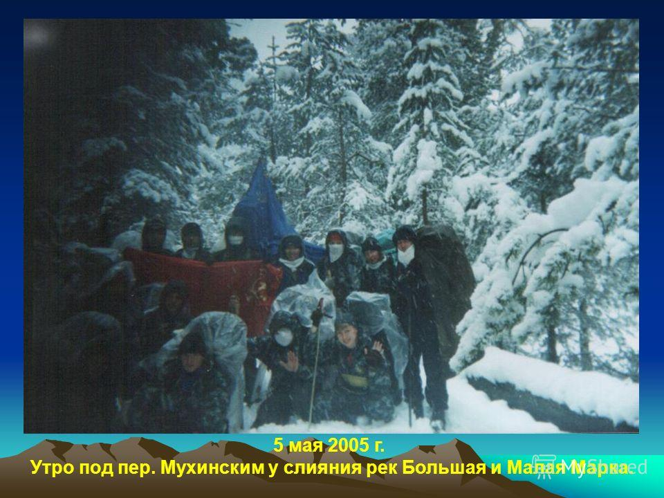 5 мая 2005 г. Утро под пер. Мухинским у слияния рек Большая и Малая Марка.