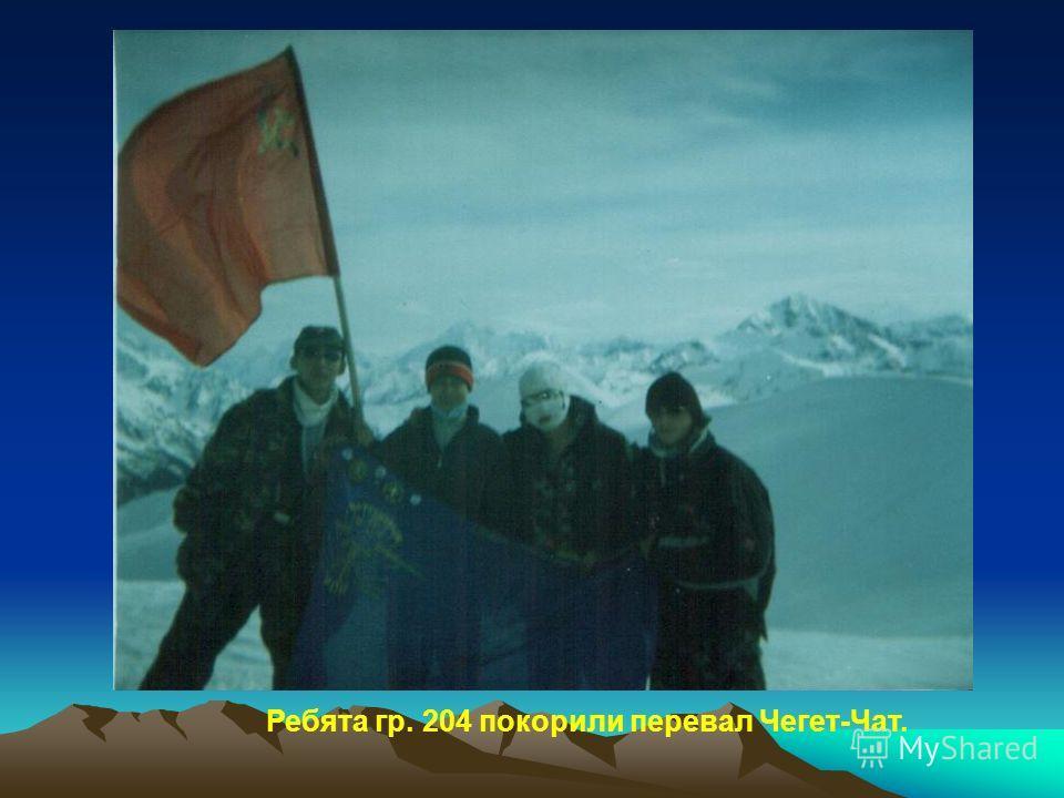 Ребята гр. 204 покорили перевал Чегет-Чат.