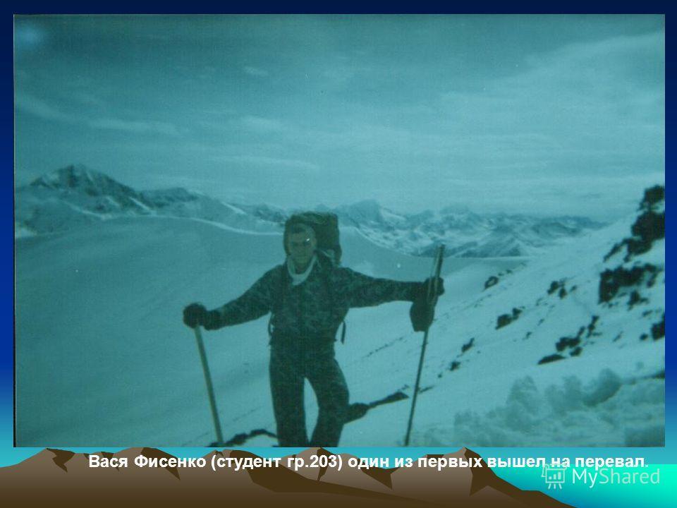 Вася Фисенко (студент гр.203) один из первых вышел на перевал.
