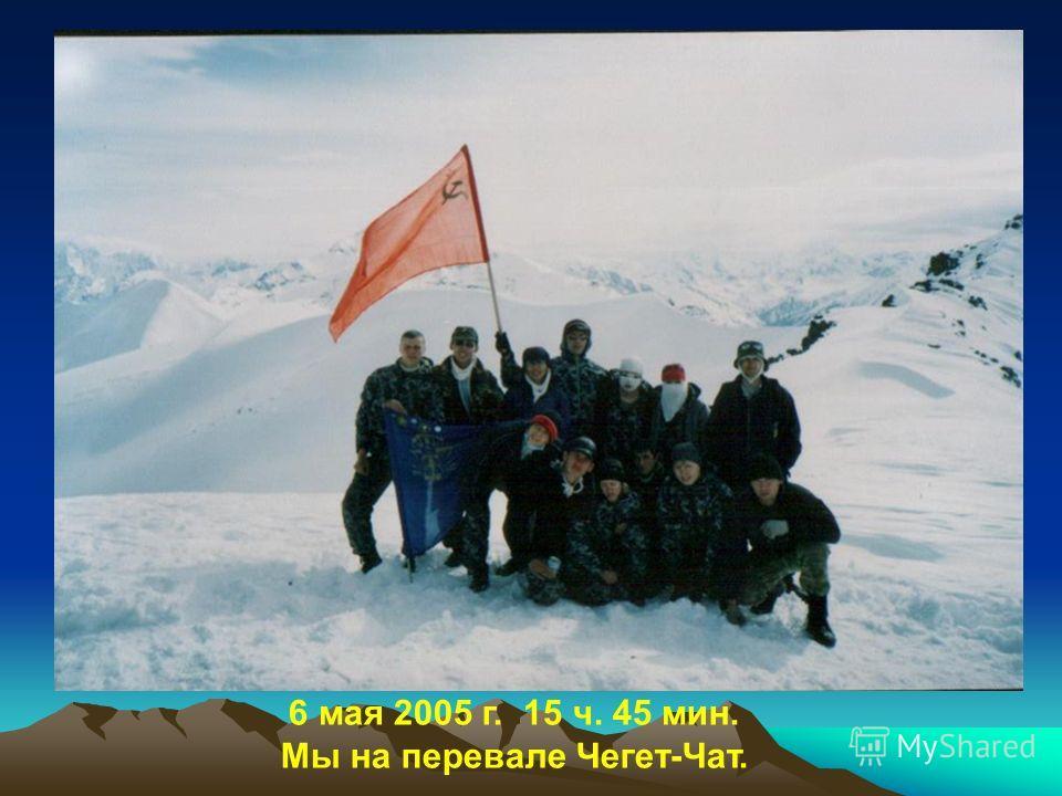 6 мая 2005 г. 15 ч. 45 мин. Мы на перевале Чегет-Чат.