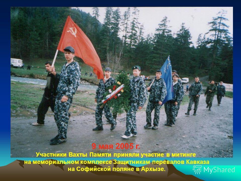 9 мая 2005 г. Участники Вахты Памяти приняли участие в митинге на мемориальном комплексе Защитникам перевалов Кавказа на Софийской поляне в Архызе.