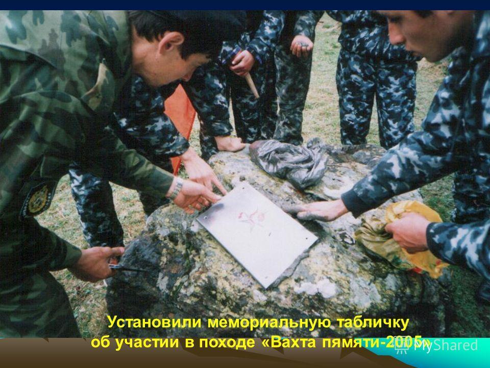 Установили мемориальную табличку об участии в походе «Вахта пямяти-2005»