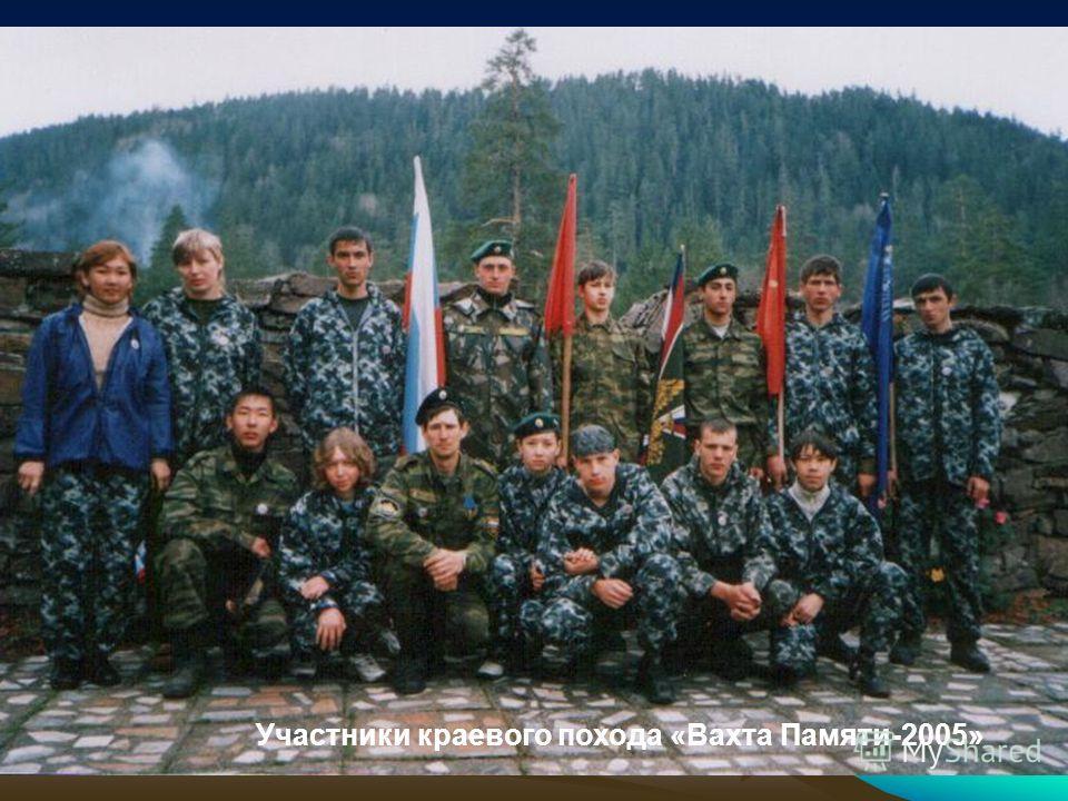 Участники краевого похода «Вахта Памяти-2005»