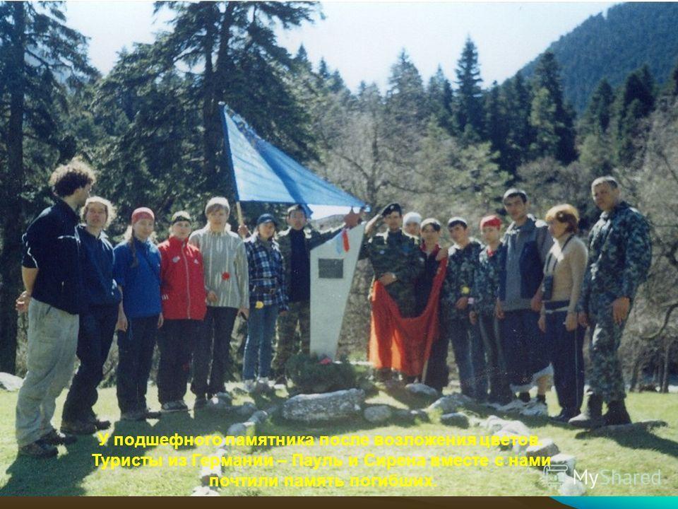 У подшефного памятника после возложения цветов. Туристы из Германии – Пауль и Сирена вместе с нами почтили память погибших.