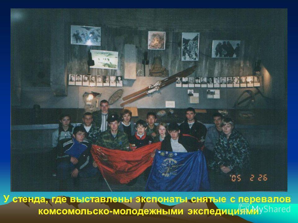 У стенда, где выставлены экспонаты снятые с перевалов комсомольско-молодежными экспедициями