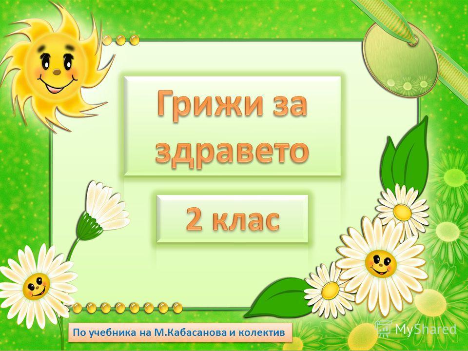 По учебника на М.Кабасанова и колектив