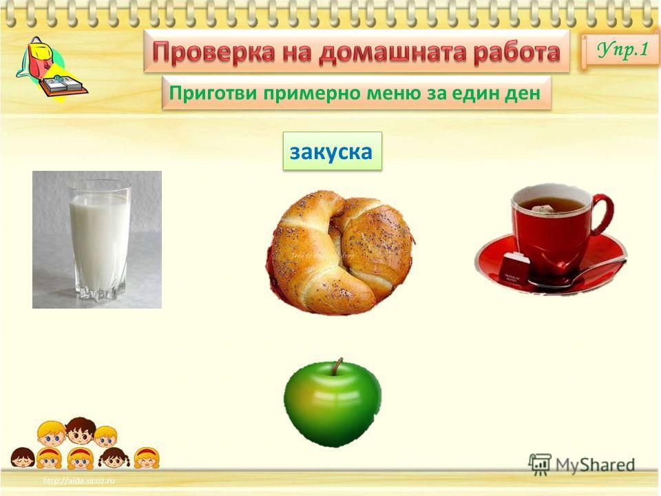 Упр.1 Приготви примерно меню за един ден закуска