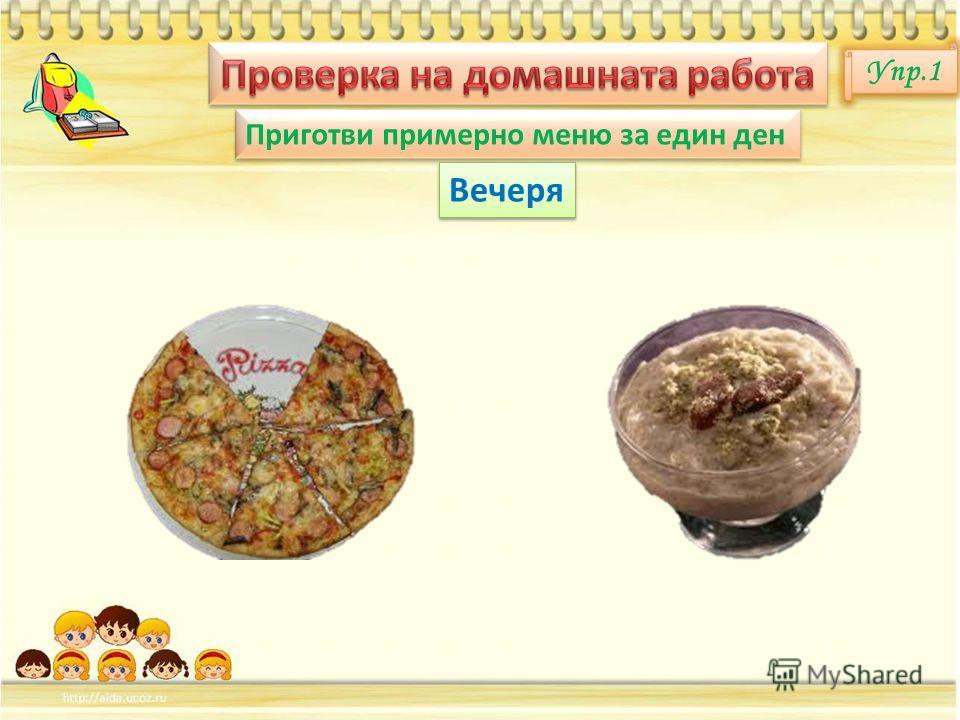Упр.1 Приготви примерно меню за един ден Вечеря