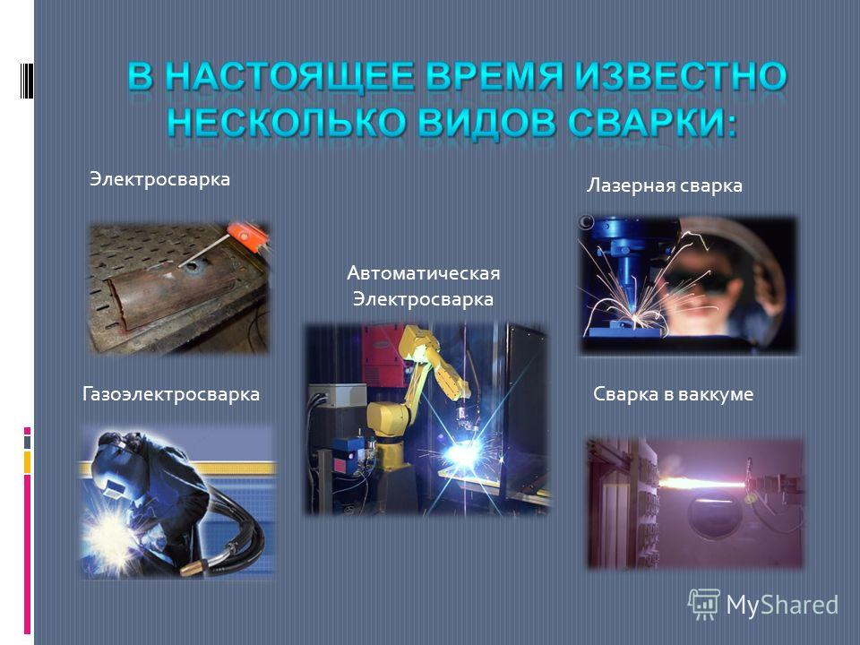 Электросварка Лазерная сварка Автоматическая Электросварка ГазоэлектросваркаСварка в ваккуме