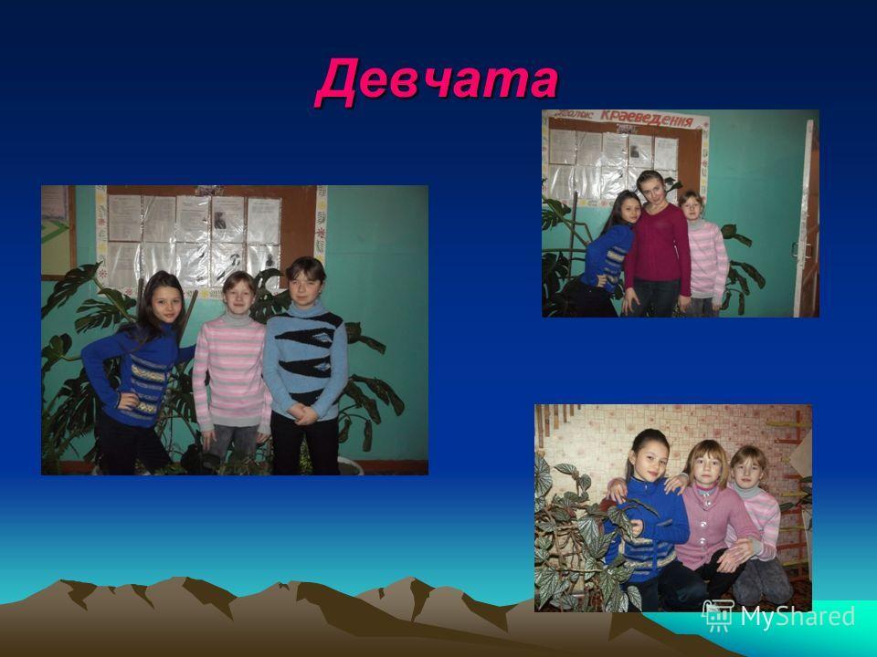 Девчата