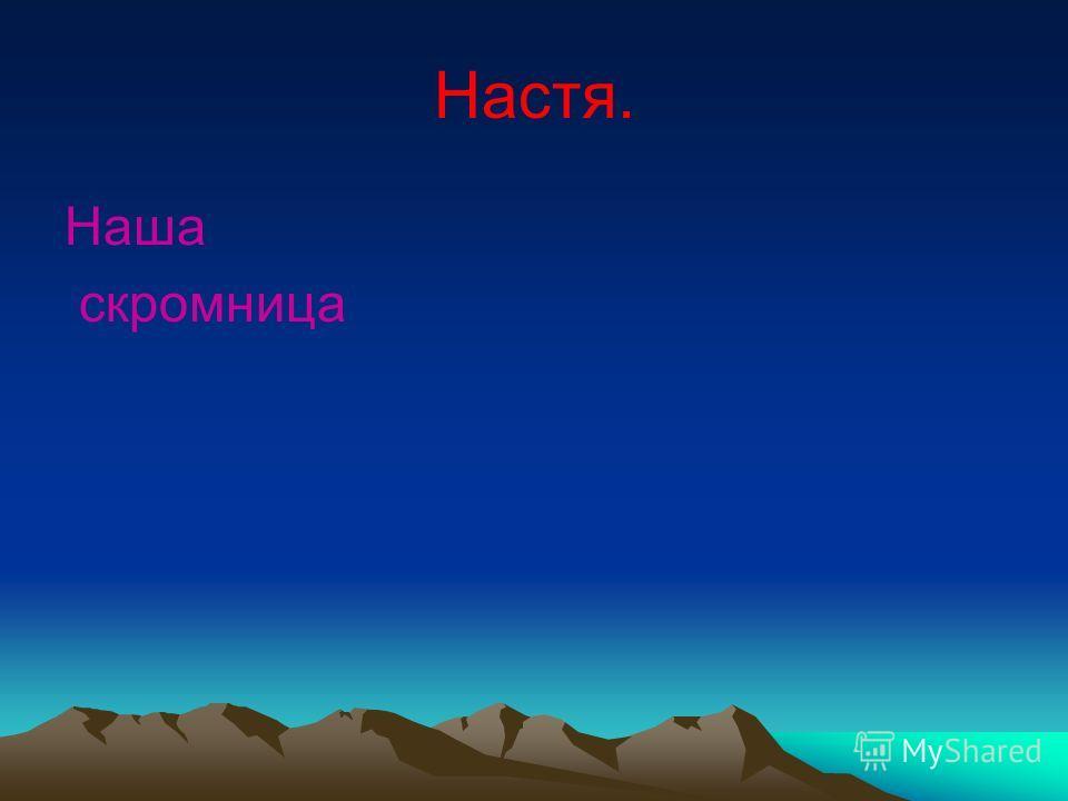 Настя. Наша скромница