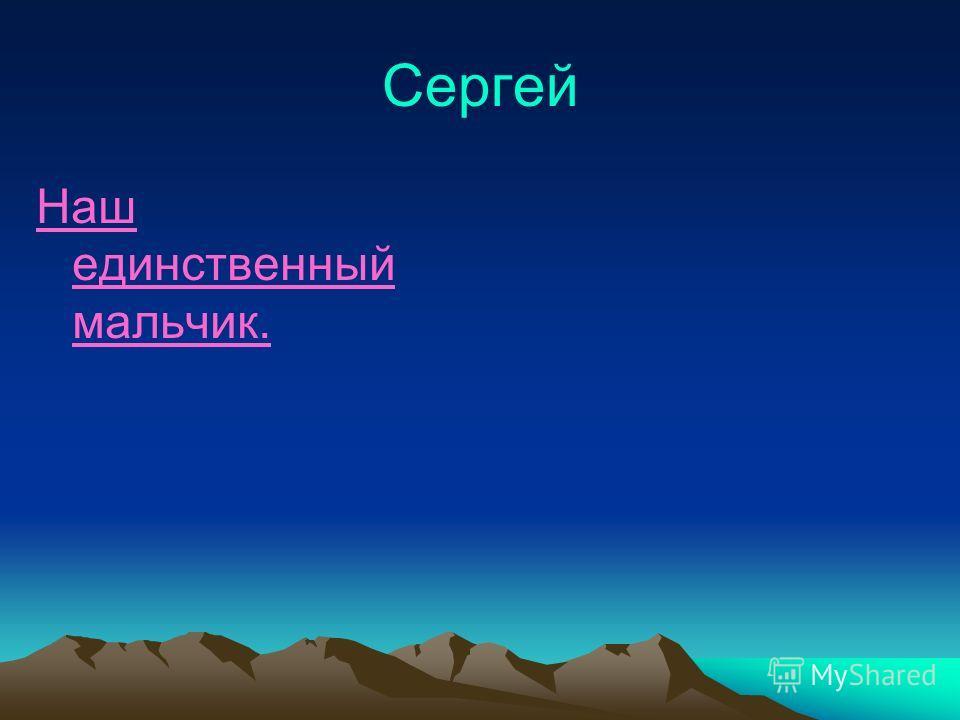 Сергей Наш единственный мальчик.