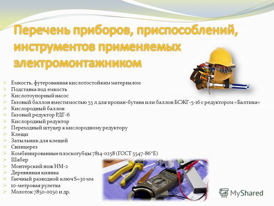 Емкость, футерованная кислотостойким материалом Подставка под емкость Кислотоупорный насос Газовый баллон вместимостью 55 л для пропан-бутана или баллон БСЖГ-5-16 с редуктором «Балтика» Кислородный баллон Газовый редуктор РДГ-6 Кислородный редуктор П