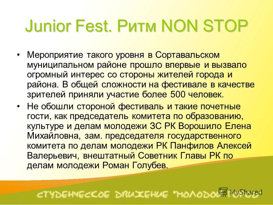 Junior Fest. Ритм NON STOP Мероприятие такого уровня в Сортавальском муниципальном районе прошло впервые и вызвало огромный интерес со стороны жителей города и района. В общей сложности на фестивале в качестве зрителей приняли участие более 500 челов