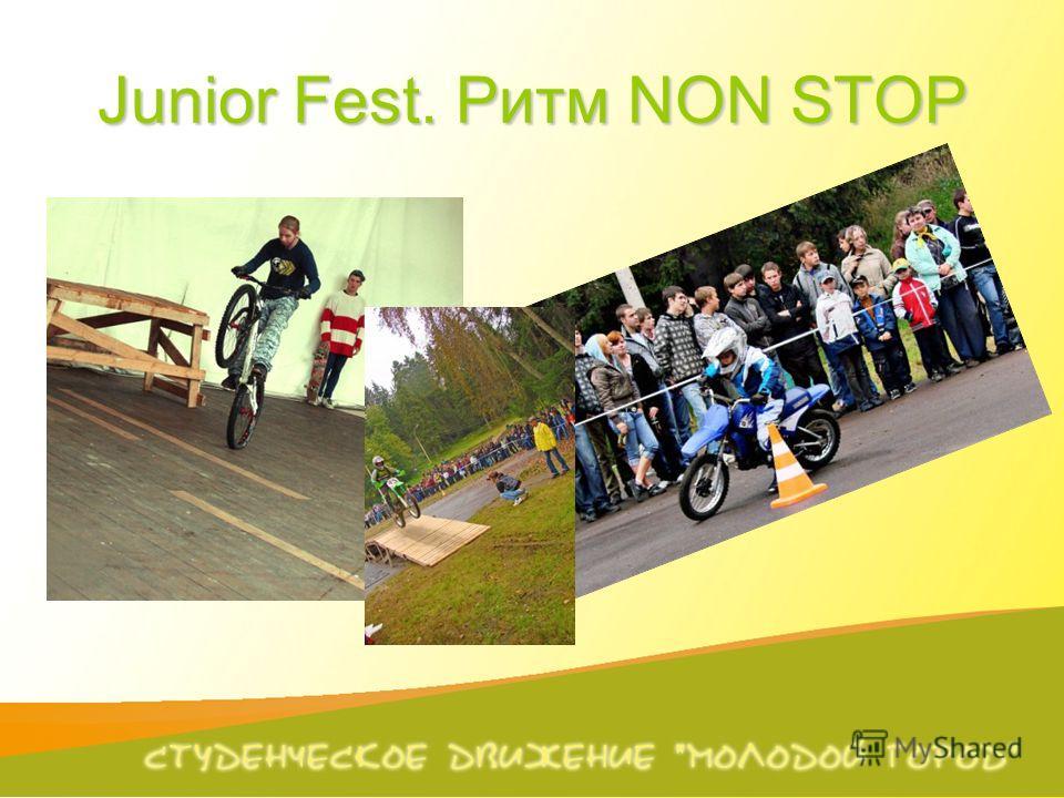 Junior Fest. Ритм NON STOP